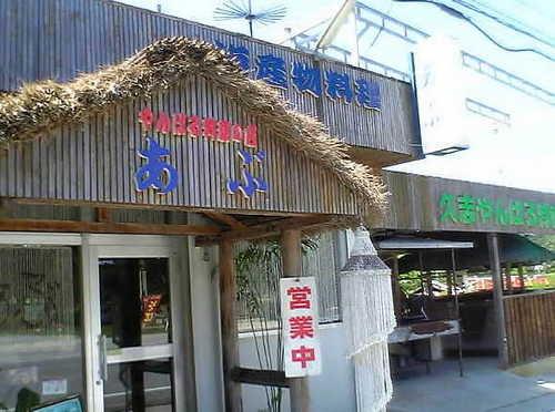 沖縄2005(02)