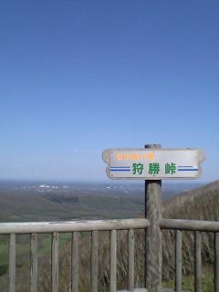 狩勝峠にて